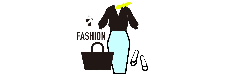 ファッションマーケットに詳しい