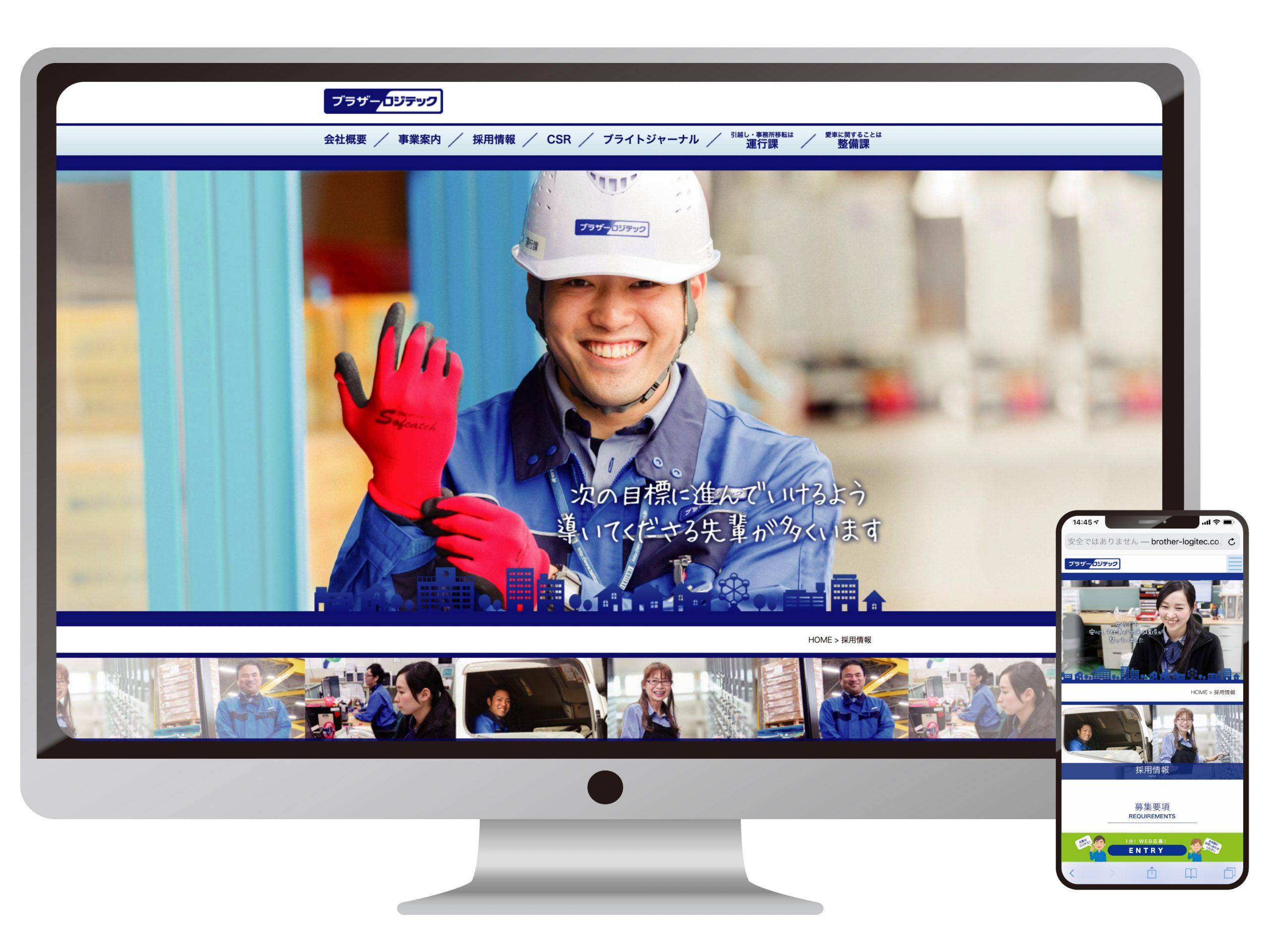 ブラザーロジテック様/採用強化を目的としたホームページ_採用項目改修