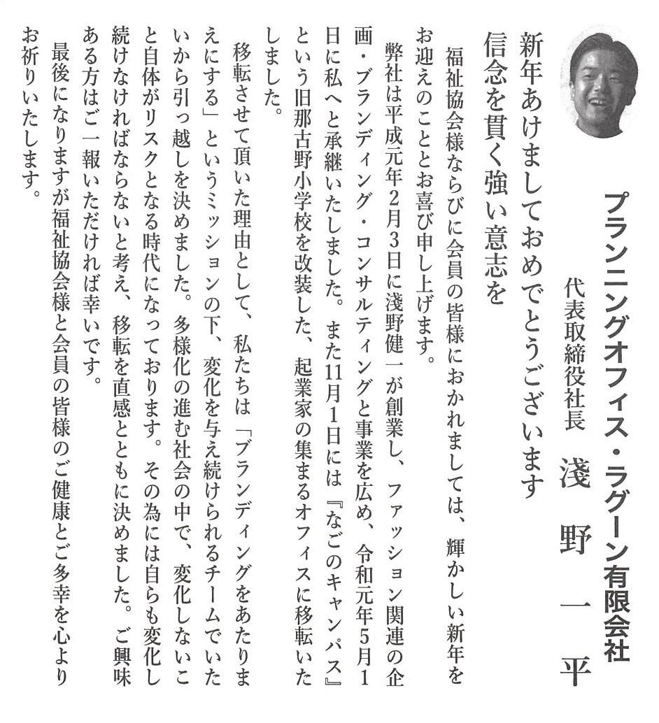 日本福祉協会連合会の福祉会報に掲載されました