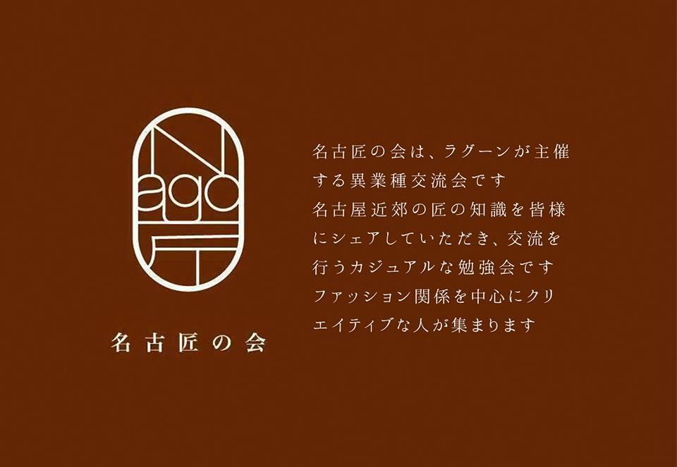 名古匠の会 11月を開催いたしました。