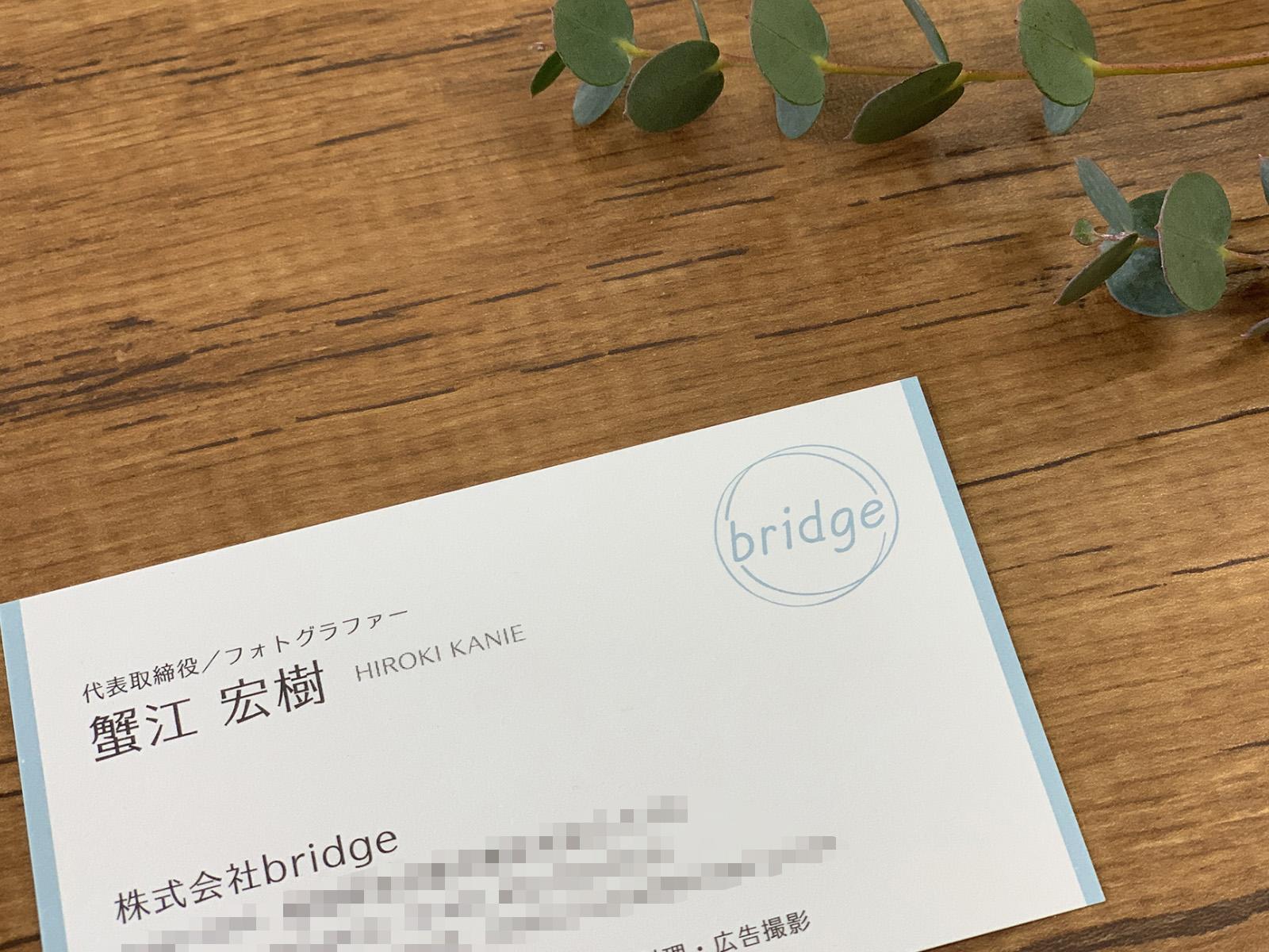 株式会社bridge様/名刺デザイン