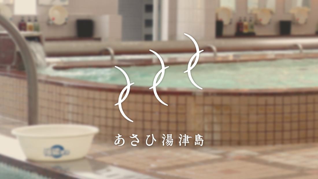 あさひ湯津島様 タグライン・ロゴ・のれんデザイン